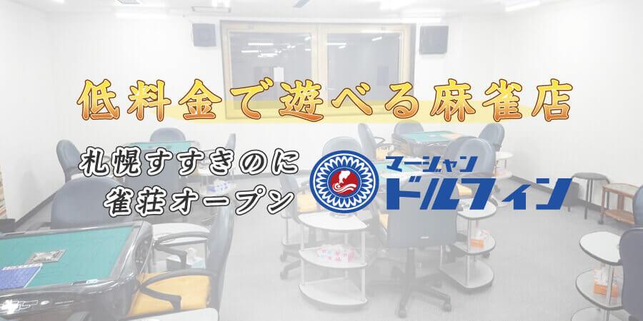 札幌すすきの麻雀店「ドルフィン|安いセット料金で遊べる雀荘